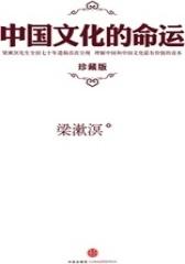 中国文化的命运(珍藏版)