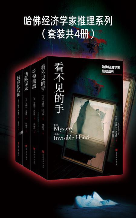 哈佛经济学家推理系列(套装共4册)