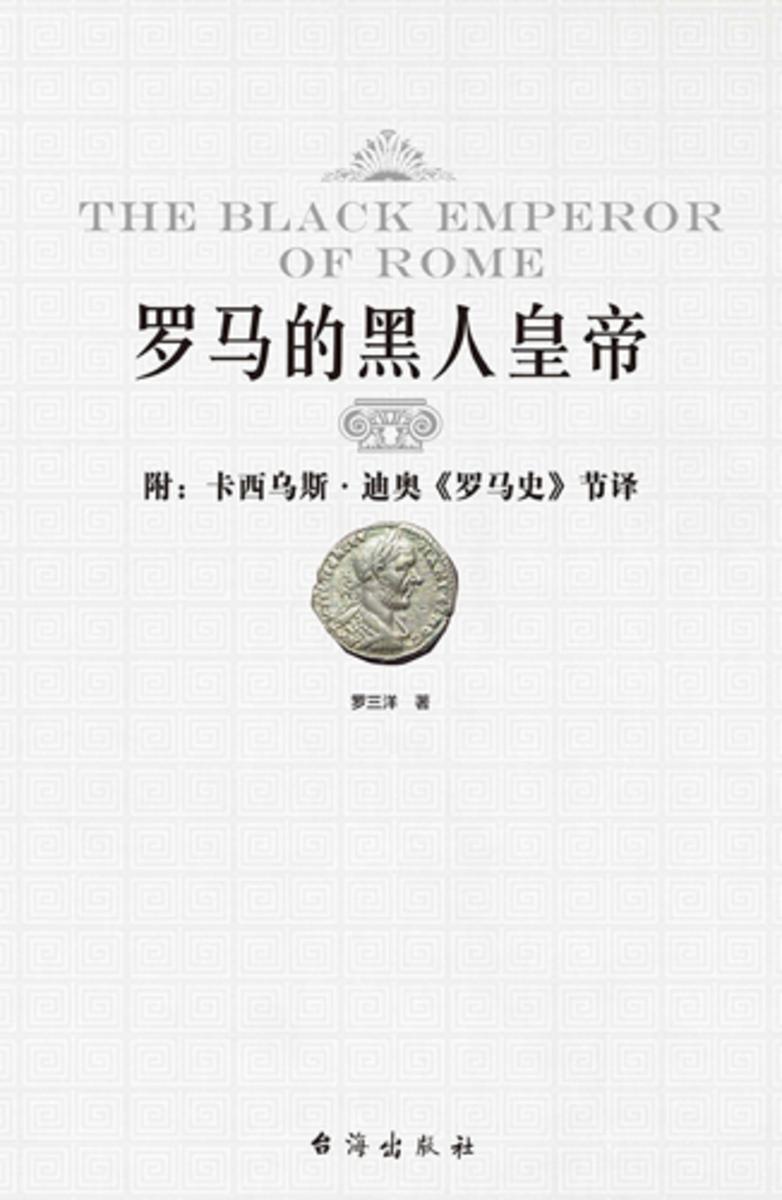 罗马的黑人皇帝:附卡西乌斯·迪奥《罗马史》节译