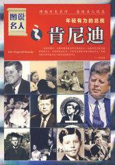 图说名人之肯尼迪/年轻有为的总统(试读本)