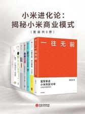 小米进化论:揭秘小米商业模式(套装共8册)