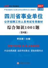 中公版·2017四川省事业单位公开招聘工作人员考试专用教材:综合知识1001题(第4版)