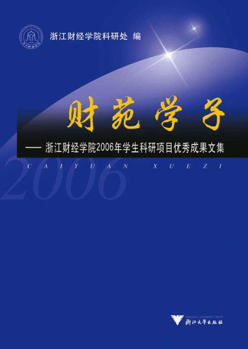 财苑学子——浙江财经学院2006年学生科研项目优秀成果文集