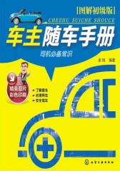 车主随车手册(试读本)(仅适用PC阅读)