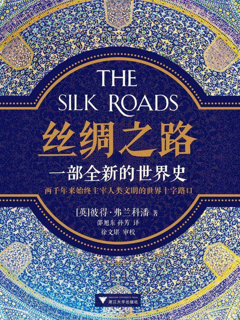丝绸之路:一部全新的世界史