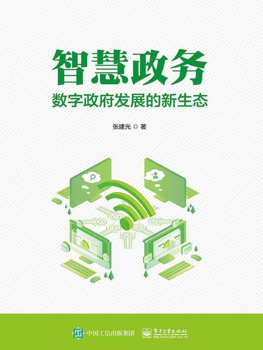 智慧政务:数字政府发展的新生态