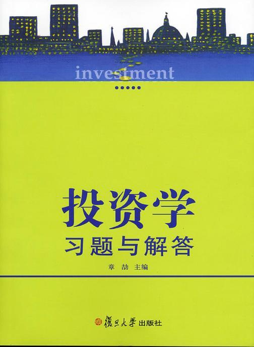 投资学习题与解答