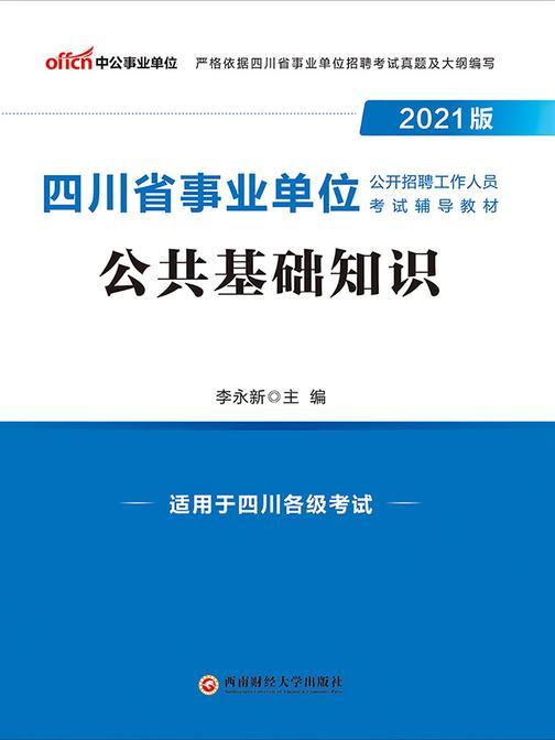 中公2021版四川省事业单位公开招聘工作人员考试辅导教材公共基础知识
