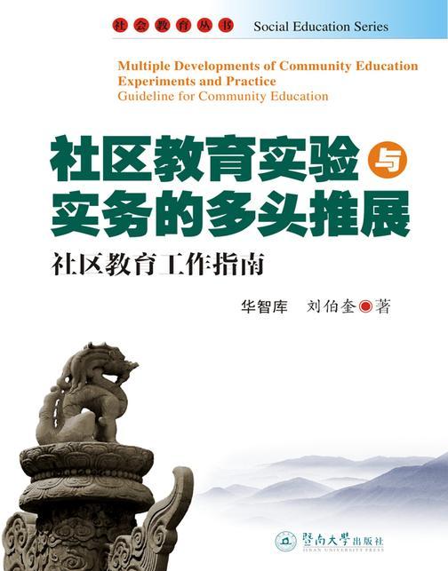 社区教育实验与实务的多头推展:社区教育工作指南