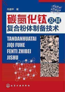 碳氮化钛及其复合粉体制备技术