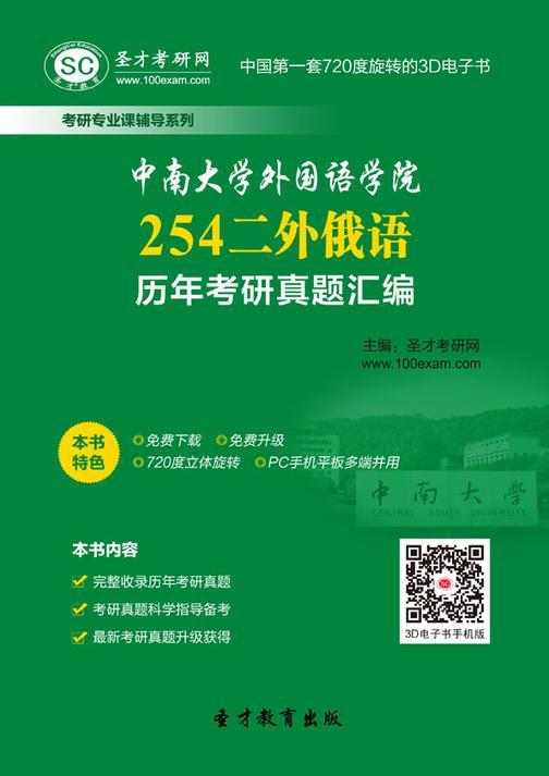 中南大学外国语学院254二外俄语历年考研真题汇编