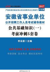 中公版·2017安徽省事业单位公开招聘工作人员考试辅导教材:公共基础知识(一)考前冲刺5套卷