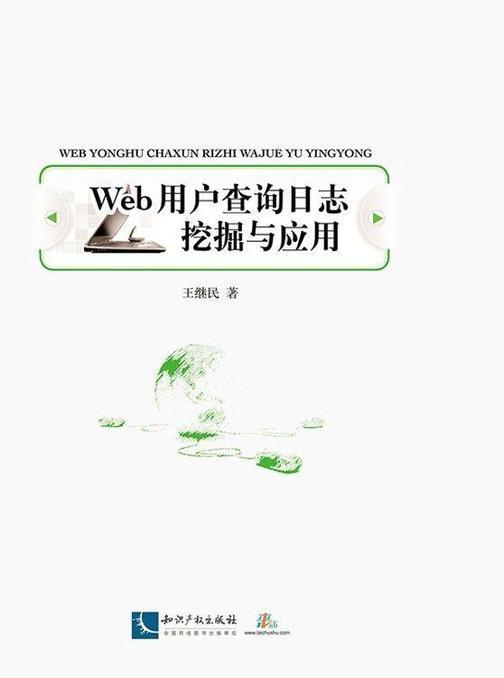 Web用户查询日志挖掘与应用