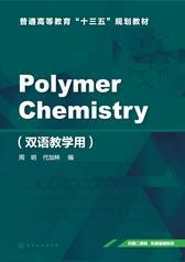 高分子化学=Polymer Chemistry:双语教学用:英文