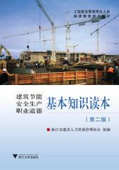 建筑节能、安全生产、职业道德基本知识读本