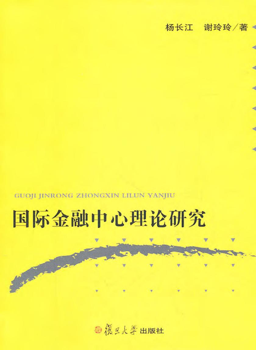 国际金融中心理论研究(仅适用PC阅读)