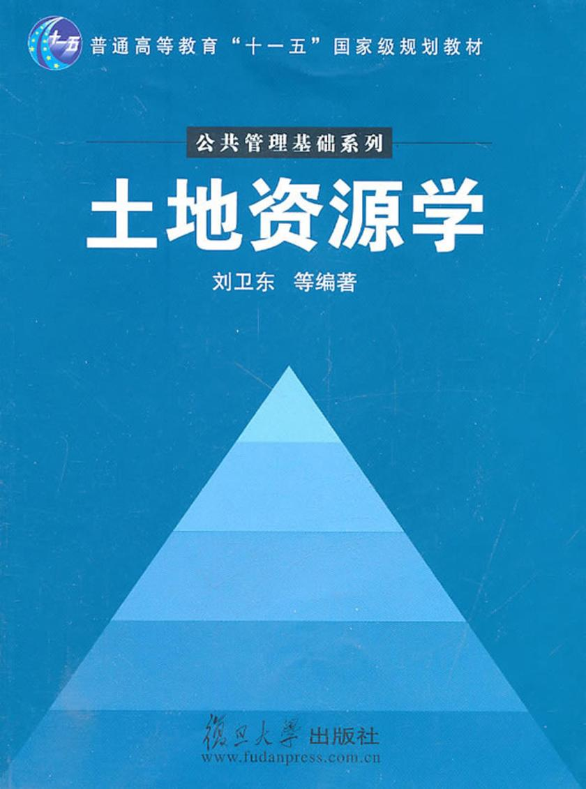 土地资源学(仅适用PC阅读)