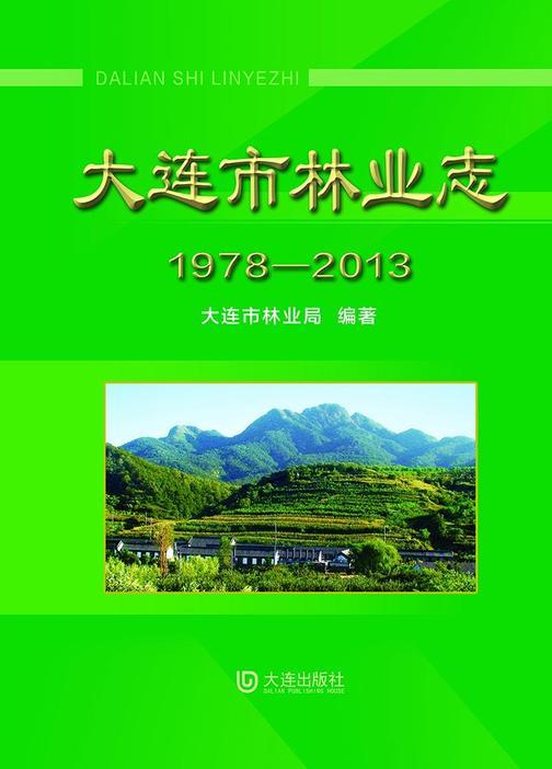 大连市林业志:1978—2013