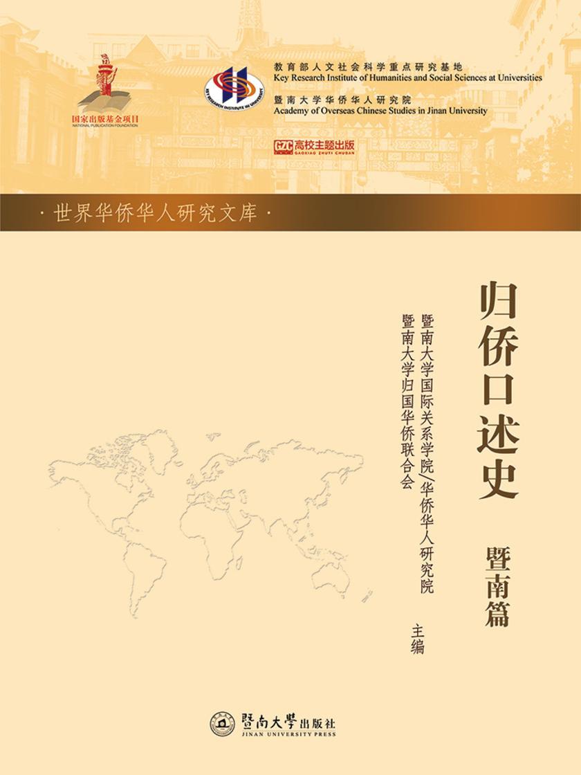世界华侨华人研究文库·归侨口述史(暨南篇)