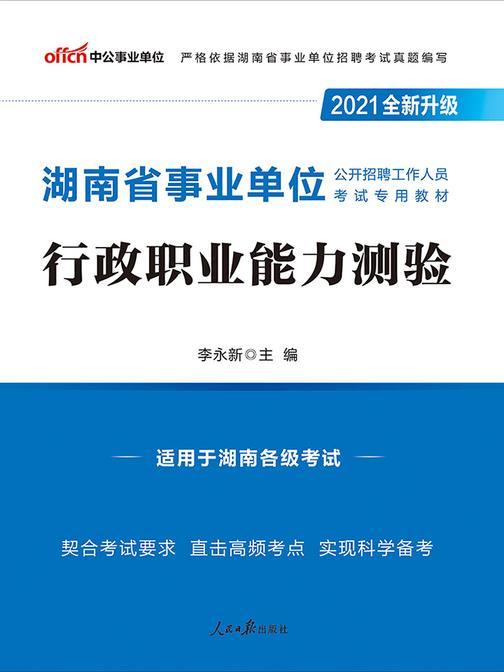 中公2021湖南省事业单位公开招聘工作人员考试专用教材行政职业能力测验(全新升级)
