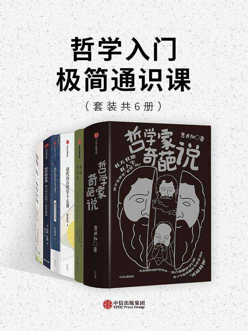 哲学入门-极简通识课(套装共6册)