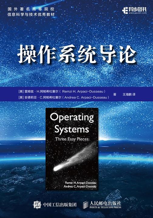 操作系统导论