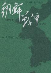 朝鲜战争(修订版)(试读本)