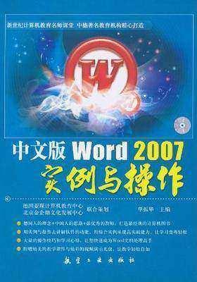 中文版Word 2007实例与操作(仅适用PC阅读)