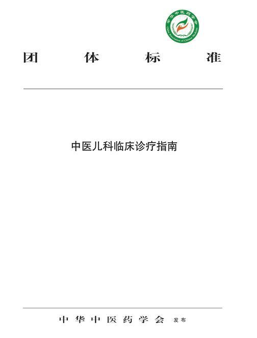 中医儿科临床诊疗指南