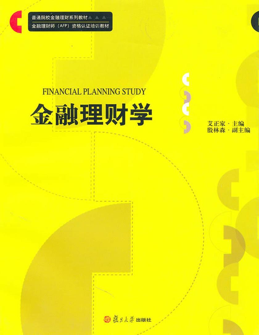 金融理财学(仅适用PC阅读)