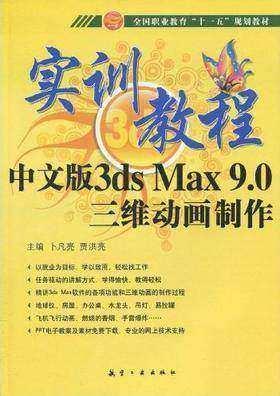 中文版3ds Max9.0三维动画制作实训教程(仅适用PC阅读)