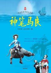 中国经典动画大全集 神笔马良