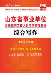 中公版·2017山东省事业单位公开招聘工作人员考试辅导教材:综合写作