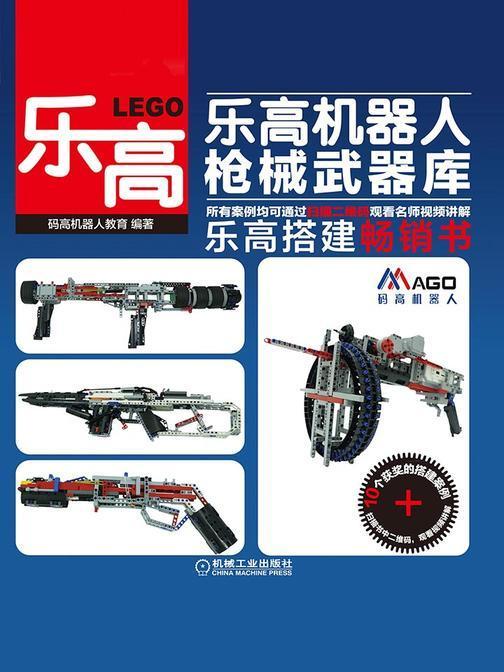 乐高机器人—枪械武器库