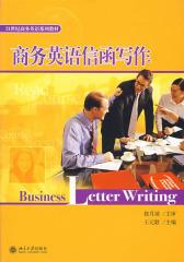 商务英语信函写作(仅适用PC阅读)