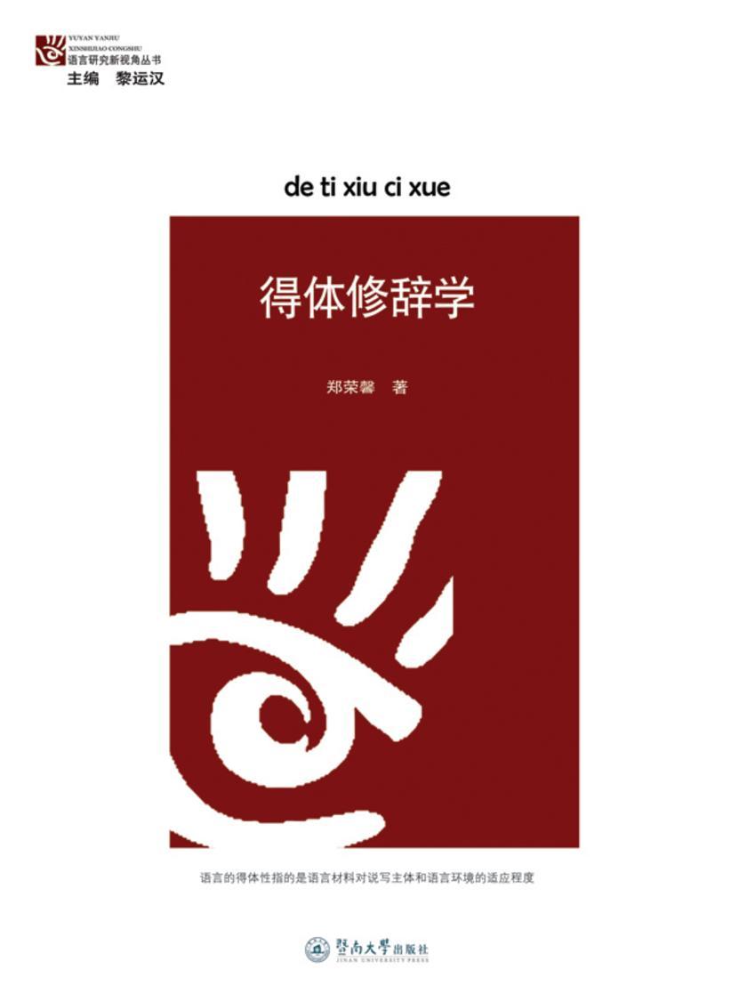 语言研究新视角丛书:得体修辞学
