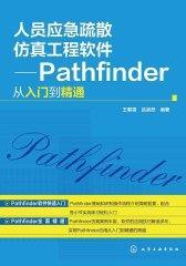 人员应急疏散仿真工程软件:Pathfinder从入门到精通