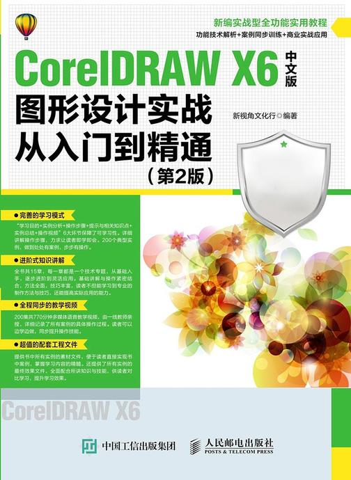 CorelDRAW X6中文版图形设计实战从入门到精通 第2版