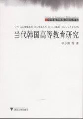 当代韩国高等教育研究