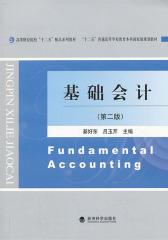 基础会计(第二版)(仅适用PC阅读)