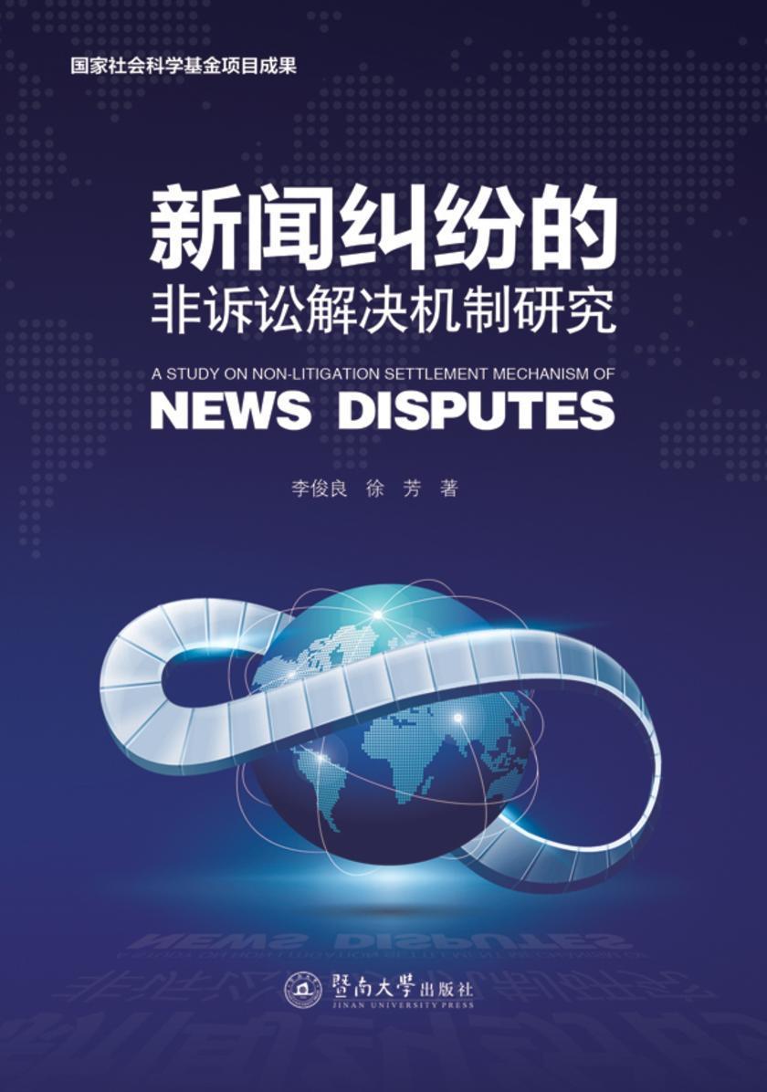 新闻纠纷的非诉讼解决机制研究(仅适用PC阅读)
