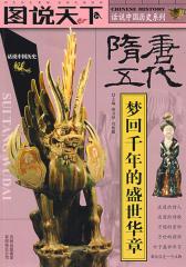 隋唐五代(话说中国历史系列6)