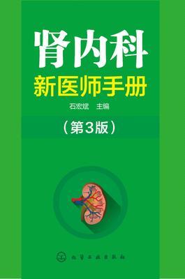肾内科新医师手册(第三版)