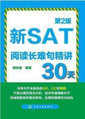 新SAT阅读长难句精讲30天(第二版)