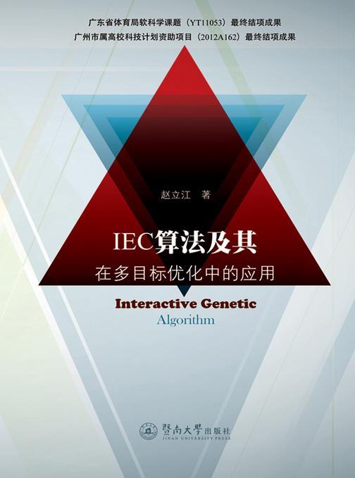 IEC算法及其在多目标优化中的应用