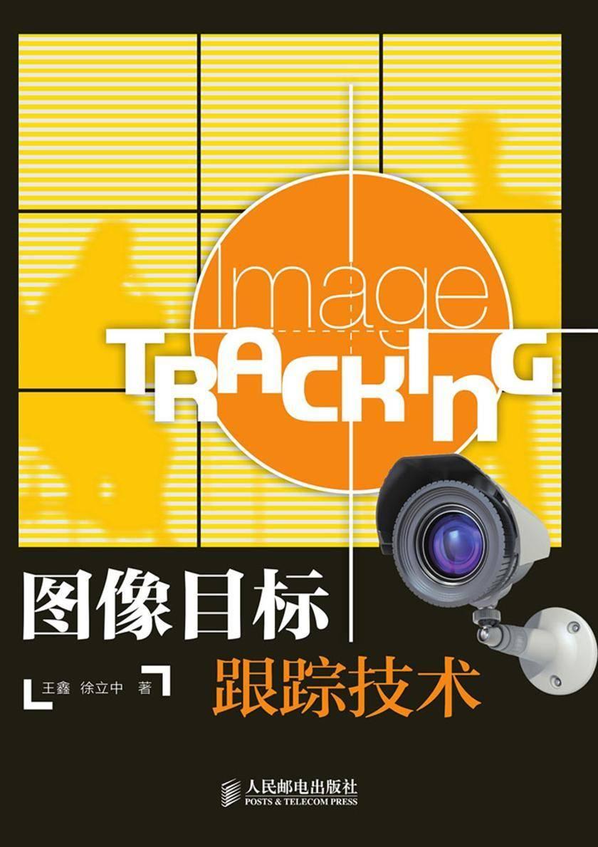 图像目标跟踪技术