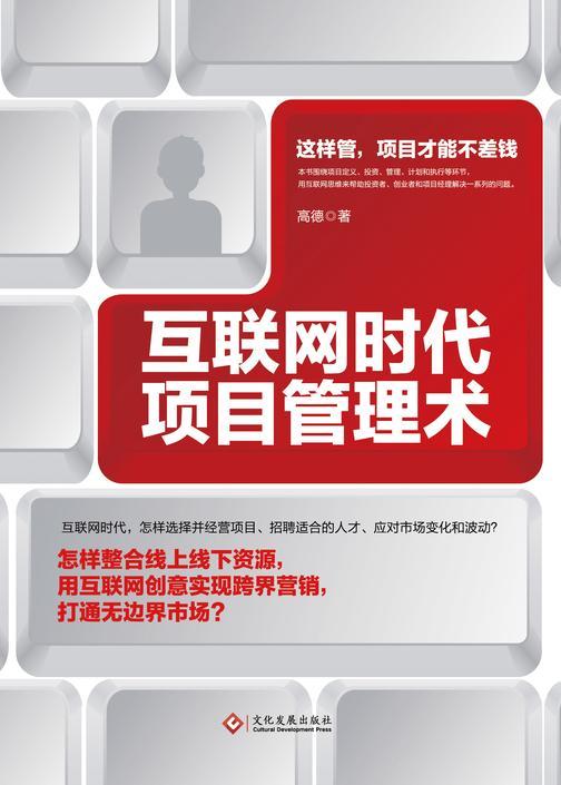 互联网时代项目管理术