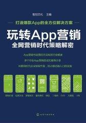 玩转App营销:全网营销时代策略解密