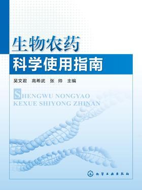 生物农药科学使用指南