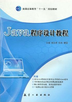 Java程序设计教程(仅适用PC阅读)